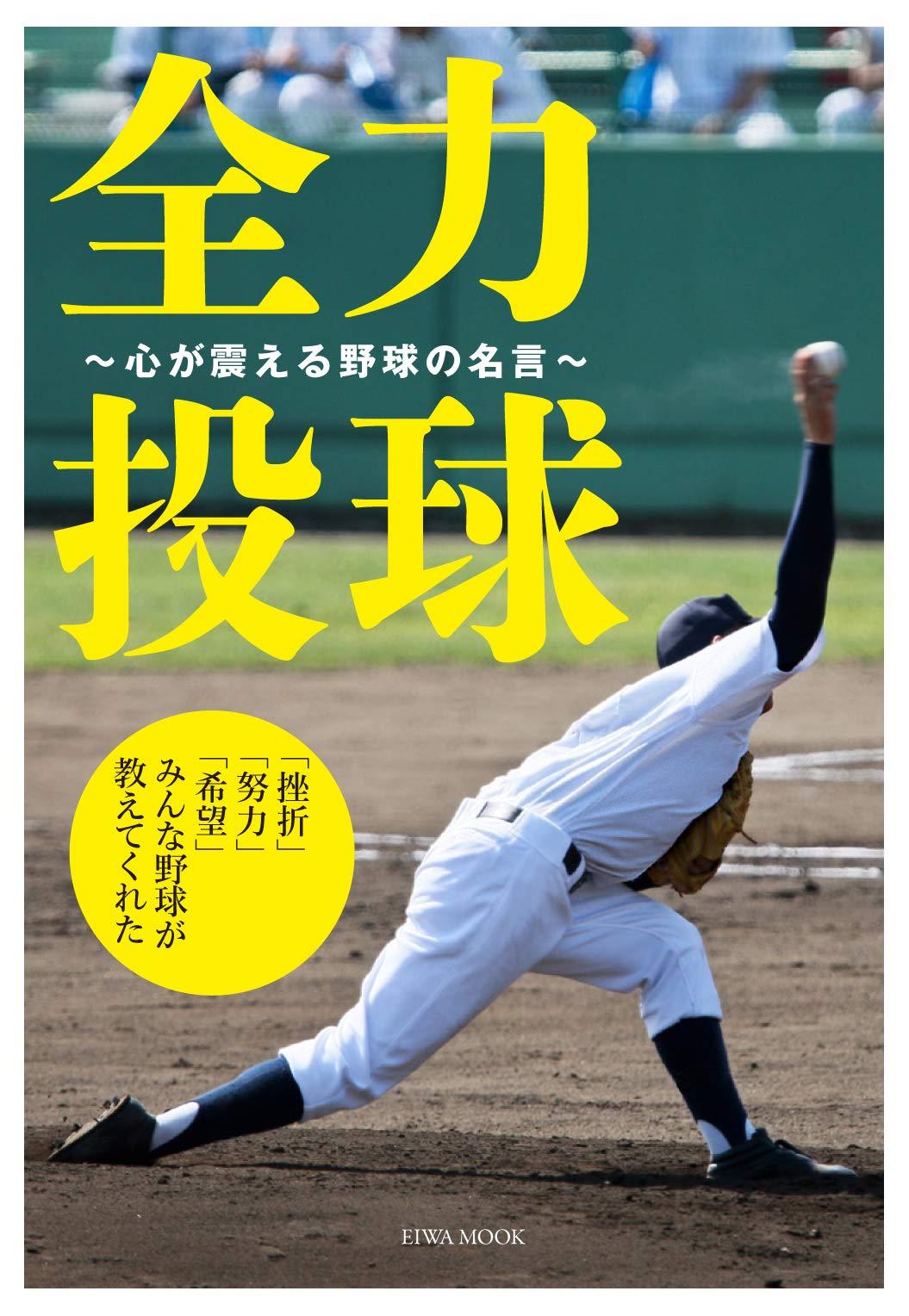 全力投球 心が震える野球の名言 英和ムック 本 通販 Amazon