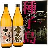 種子島酒造 芋焼酎セット TK111 (900ml×2本)   飲み比べ  [鹿児島県]