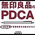無印良品のPDCA 一冊の手帳で常勝経営を仕組み化する! (毎日新聞出版)
