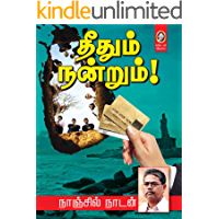 Theethum Nandrum  (Tamil)