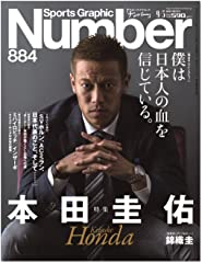 Number(ナンバー)884号 特集 本田圭佑 (Sports Graphic Number(スポーツ・