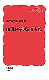 18歳からの民主主義 (岩波新書)