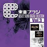 東亜プラン ARCADE SOUND DIGITAL COLLECTION Vol.3