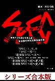 SPEC【8冊 合本版】 (角川文庫)