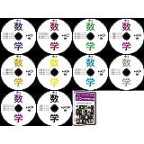 中学2年生数学DVD全10巻
