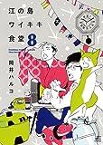 江の島ワイキキ食堂 8巻 (ねこぱんちコミックス(カバー付き女性向け猫コミックス))
