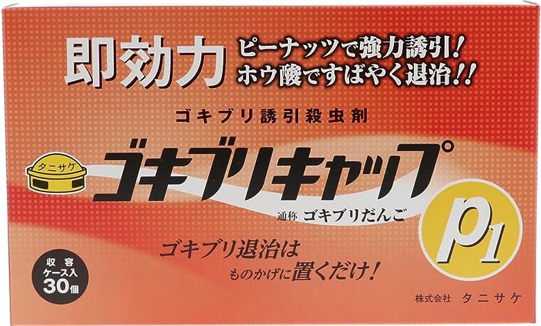 タニサケ・ゴキブリキャップP1(30個入)