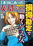 本当にあった女の人生ドラマ Vol.39 損得勘定で動くゲス女 [雑誌]