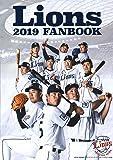 2019年度版 埼玉西武ライオンズファンブック (スポーツマガジン5月号)