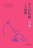 """十八岁给我一个姑娘(2017升级版,冯唐全新序言。""""北京三部曲""""第一部;十七八岁的少年没有时间概念,一辈子的意思往往是永远)"""