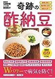 奇跡の酢納豆