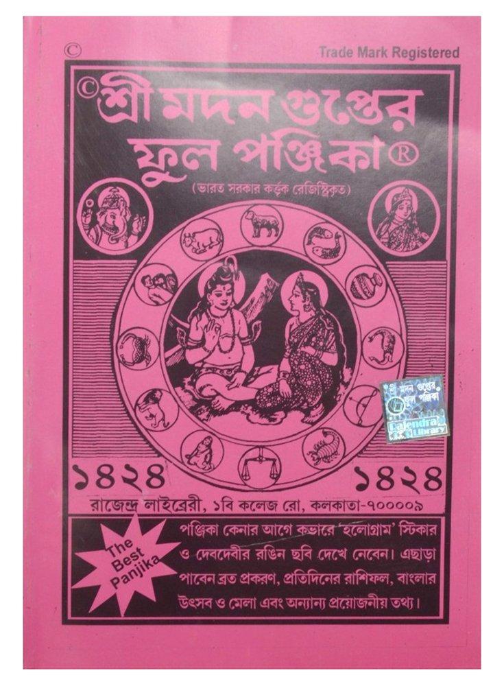 Buy Shri Madan Gupter Full Panjika (Bengali) Book Online at