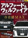 ニューカー速報プラス 第58弾 トヨタ新型 アルファード&ヴェルファイア (CARTOPMOOK)