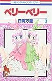 ベリーベリー 第3巻 (花とゆめCOMICS)