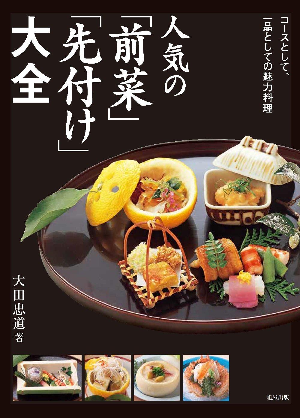 "The popular encyclopedia ""appetizer"", ""ceramic"" pdf epub"