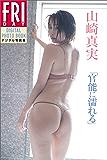 山崎真実「官能に濡れる」 FRIDAYデジタル写真集