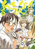 あさひなぐ 16 (ビッグコミックス)