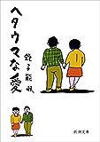 ヘタウマな愛(新潮文庫)