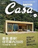 Casa BRUTUS (カーサ・ブルータス) 2009年 02月号 [雑誌]