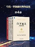 马特·里德利经典作品集共4册(包含《理性乐观派:一部人类经济进步史》、《先天后天:基因、经验及什么使我们成为人》、《美德的起源:人类本能与协作的进化》《自下而上:万物进化简史》)罗辑思维罗振宇隆重推荐!