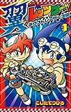 レッツ&ゴー!! 翼 ネクストレーサーズ伝 1 (1) (てんとう虫コミックス)