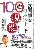 生活習慣をリセットして100歳現役! (いきいき健康シリーズ)