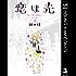 恋は光 3 (ヤングジャンプコミックスDIGITAL)