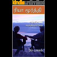 காதல்காரா காத்திருக்கேன்: 2ம் பாகம் (Tamil Edition)
