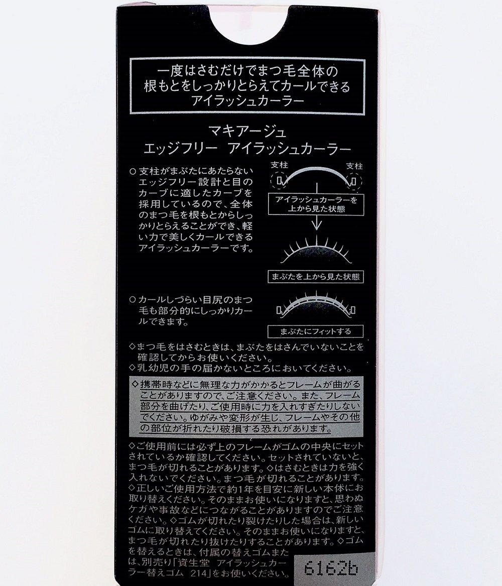 Shiseido Maquillage Edge Free Eyelash Curler & Refill Set (Made in Japan)