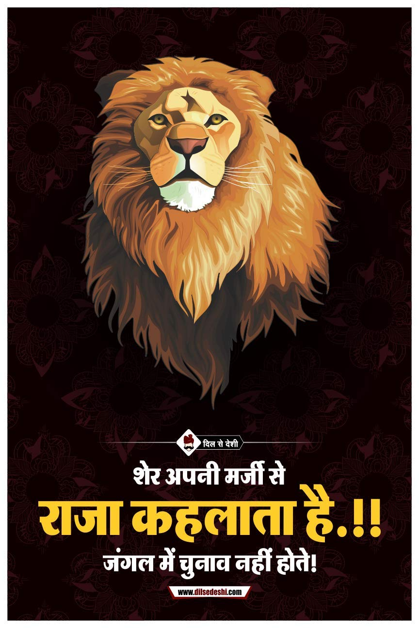 Art Armour Hindi Inspirational Thought Wall Poster For Office Home Room Restaurant The Lion King 12 X 18