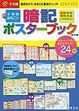 でる順 小学校まるごと 暗記ポスターブック 改訂版 (中学入試 でる順)