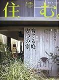 住む。 2013年 11月号 [雑誌]