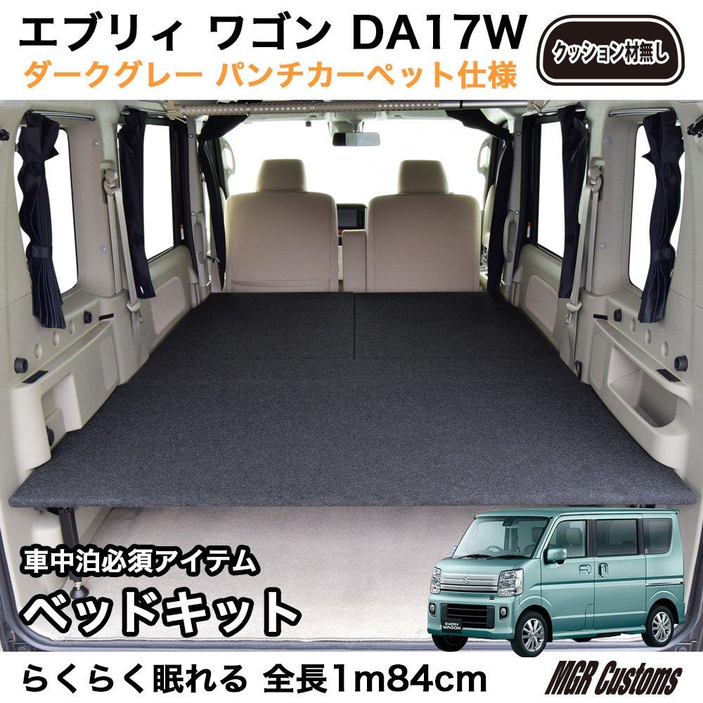 エブリィ ワゴン DA17W専用 ベッドキット グレー パンチカーペットタイプ 車中泊マット B0757KG47J