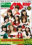 CM NOW (シーエム・ナウ) 2013年 01月号 [雑誌]