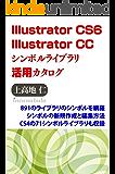 Illustrator CS6/CCシンボルライブラリ活用カタログ: 891のライブラリのシンボルを網羅
