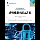 虚拟化安全解决方案 (云计算与虚拟化技术丛书)