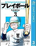 プレイボール 3 (ジャンプコミックスDIGITAL)