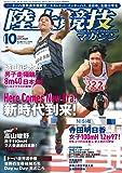 陸上競技マガジン 2019年 10 月号 [雑誌]
