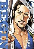 BEGIN(1)【期間限定 無料お試し版】 (ビッグコミックス)