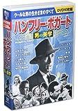 ハンフリー・ボガート 男の美学 DVD10枚組 (ケース付)セット