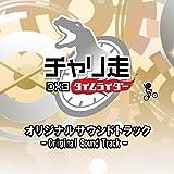 チャリ走DX3 オリジナルサウンドトラック