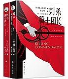 刺杀骑士团长(套装共2册)