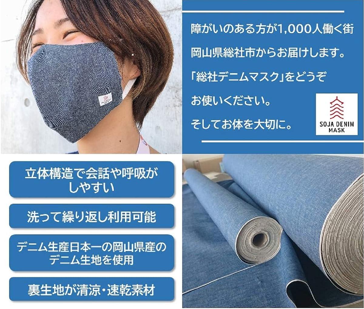 デニム マスク 総社 デニムの街・岡山県総社市などでデニムマスクの全国販売開始!「かっこいい」「絶対買う」障害者の方の就労支援にもなってるらしい