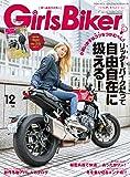 Girls Biker (ガールズバイカー) 2018年 12月号 付録:Begin the Bike vol.15 雑誌