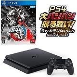 PlayStation 4 500GB お好きなダウンロードソフト2本セット(配信) +北斗が如く (Amazon限定特典配信付) CUH-7200BB01