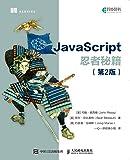 JavaScript忍者秘籍 第2版