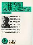 小林秀雄初期文芸論集 (1980年) (岩波文庫)
