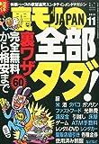 裏モノJAPAN 2015年 11 月号 [雑誌]
