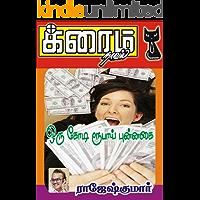 ஒரு கோடி ரூபாய் புன்னகை (Tamil Edition)