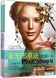 毫无PS痕迹:你的第一本photoshop书